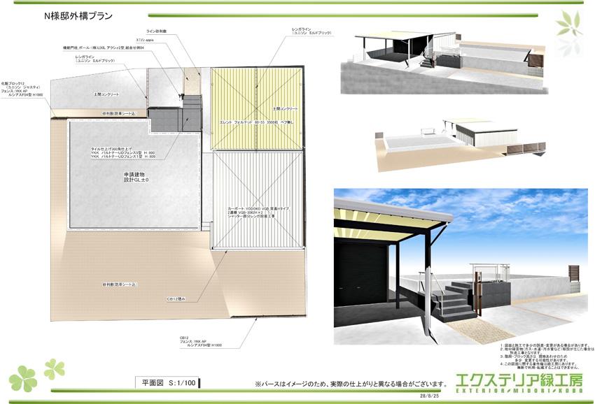 施工事例 新築外構 パースイメージ N様邸