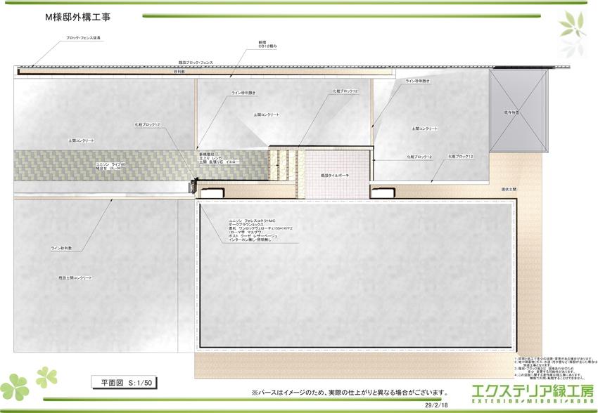 施工事例 リフォーム外構 パースイメージ 鈴鹿市m様邸