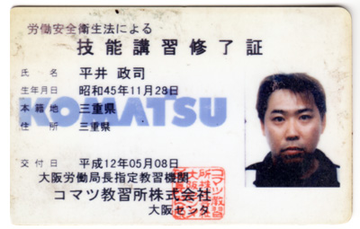 労働安全衛生法 技能講習修了証(コマツ教習所)