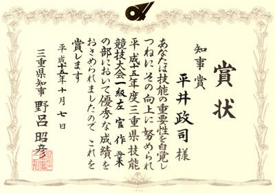 三重県技能競技大会一級左官作業 知事賞受賞