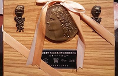 三重労連 第2回職業訓練生技能競技大会 左官・タイル施工科 金賞受賞