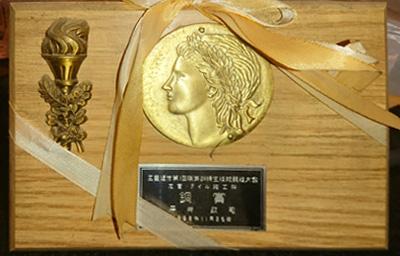 三重労連 第1回職業訓練生技能競技大会 左官・タイル施工科 銅賞受賞