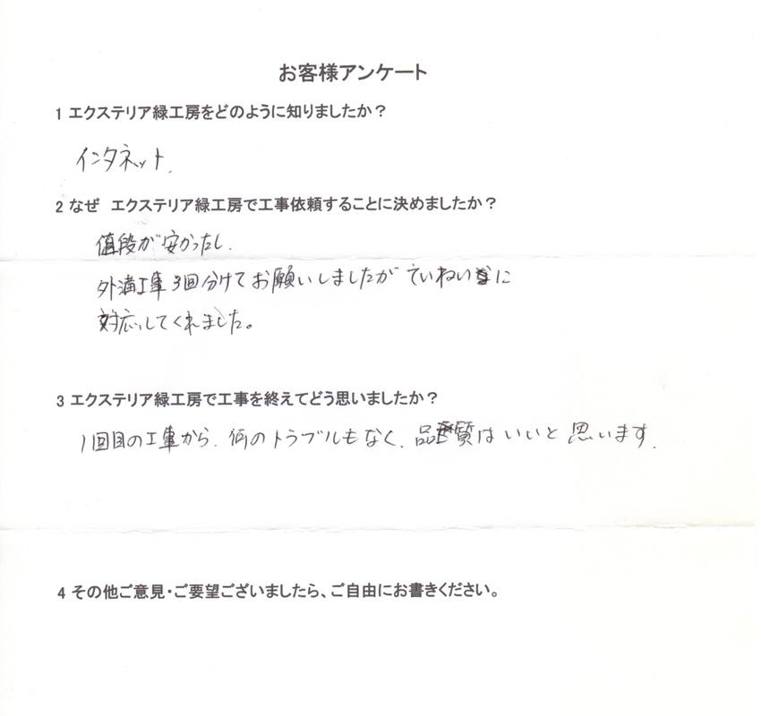 お客様アンケート 鈴鹿市S様