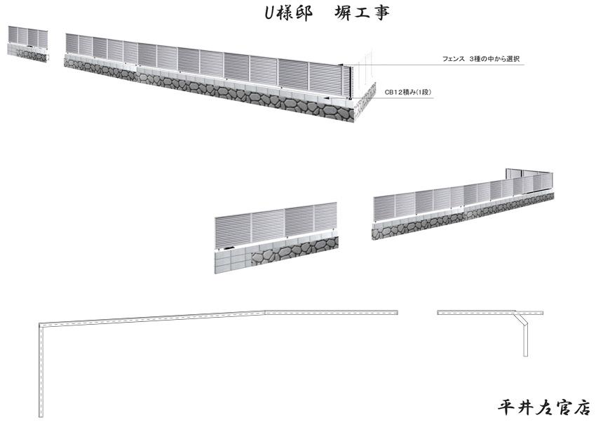 パースイメージ 塀リフォーム工事 鈴鹿市U様