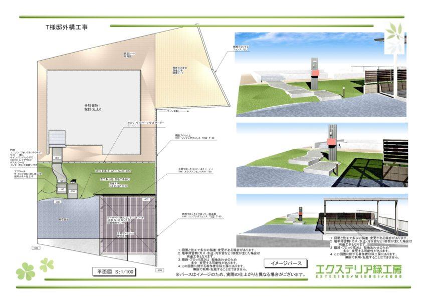 施工事例、新築外構、カーポート、芝、機能門柱